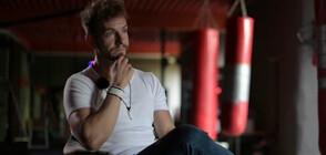 """""""Нищо лично"""": Антон Порязов за загубите, победите и трудните уроци"""