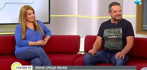 """Елена Атанасова и Петър Калчев – за обратите в """"All Inclusive"""""""
