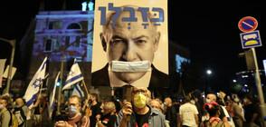 Хиляди поискаха оставката на Нетаняху въпреки карантината в Израел