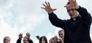 """24 София филм фест #ЕСЕН: """"Тяло Христово"""" с номинация за Оскар за международен филм"""