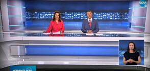 Новините на NOVA (27.09.2020 - централна)