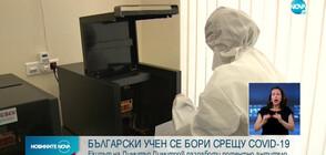 Учени в САЩ, ръководени от българин - с обещаваща терапия срещу COVID-19