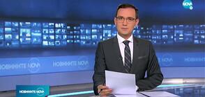 Новините на NOVA (28.09.2020 - 6.30)