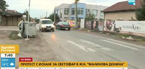 Жители на квартал в София излизат на протест заради опасен път