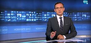 Новините на NOVA (28.09.2020 - 8.00)