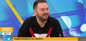 """Борис Солтарийски: Моят фаворит в """"Маскираният певец"""" беше Змията"""