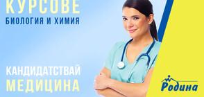 """Как от ученик се става лекар? """"Аз, медикът"""" в РОДИНА"""