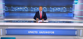 Новините на NOVA (28.09.2020 - късна)