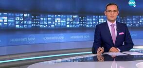 Новините на NOVA (29.09.2020 - 7.00)