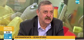 Проф. Кантарджиев: През ноември се очаква скок в броя на заразените