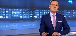 Новините на NOVA (29.09.2020 - 8.00)