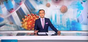 Новините на NOVA (29.09.2020 - обедна)