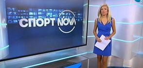 Спортни новини (29.09.2020 - обедна)