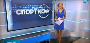 Спортни новини (29.09.2020 - следобедна)