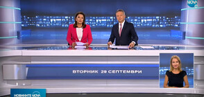 Новините на NOVA (29.09.2020 - централна)