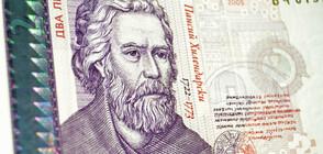 Вадят от обращение банкнотите от 2 лева