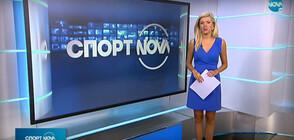 Спортни новини (29.09.2020 - късна)