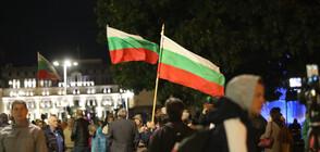 83-а вечер на протести в София (ВИДЕО+СНИМКИ)
