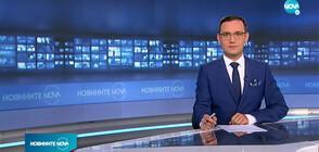 Новините на NOVA (30.09.2020 - 7.00)