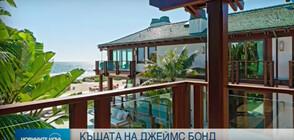 Пиърс Броснан продава имение за 100 млн. долара (ВИДЕО)