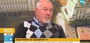 """ЗАД СТЕНИТЕ НА """"ДОНДУКОВ"""" 2: Защо напусна началникът на кабинета на Румен Радев?"""