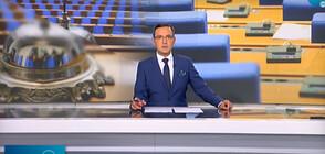 Новините на NOVA (30.09.2020 - обедна)