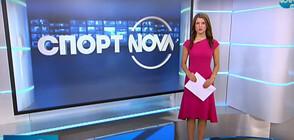 Спортни новини (30.09.2020 - обедна)