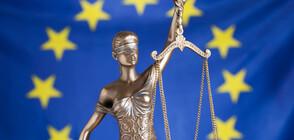 ЕК представи доклад за върховенството на закона в страните членки