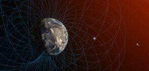 Още няколко дни ще има колебанията в геомагнитното поле на Земята