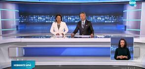Новините на NOVA (30.09.2020 - централна)