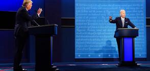 РАЗГОРЕЩЕНИ ДЕБАТИ: Водещият ще може да изключва микрофоните на Тръмп и Байдън