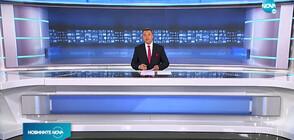Новините на NOVA (30.09.2020 - късна)
