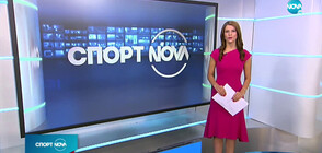 Спортни новини (30.09.2020 - късна)
