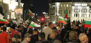84 ден на недоволство: Два протеста с искания за оставки в София (ВИДЕО)