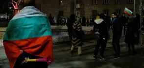 84-тата вечер на антиправителствени протести премина спокойно