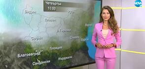 Прогноза за времето (01.10.2020 - сутрешна)