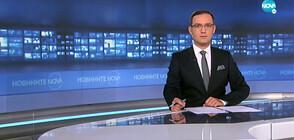 Новините на NOVA (01.10.2020 - 9.00)