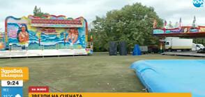 Фестивал в столичен парк събира едни от най-популярните изпълнители (ВИДЕО)