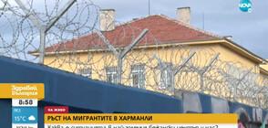 Ръст на мигрантите в Харманли