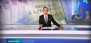 Новините на NOVA (01.10.2020 - обедна)