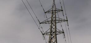 Над 300 000 малки фирми излязат на свободния енергиен пазар
