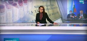 Новините на NOVA (01.10.2020 - следобедна)