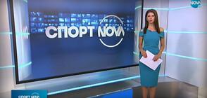Спортни новини (01.10.2020 - следобедна)