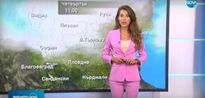 Прогноза за времето (01.10.2020 - следобедна)