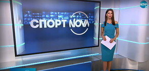 Спортни новини (01.10.2020 - късна)