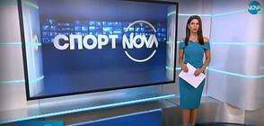 Спортни новини (01.10.2020 - централна)