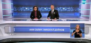Новините на NOVA (01.10.2020 - централна)