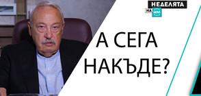 Иван Гарелов: Политиката, разузнаването и журналистиката