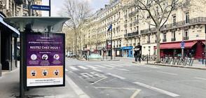 Париж пред обявяването на най-високо ниво на опасност от COVID-19