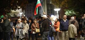 86-та вечер на протест в София (СНИМКИ)